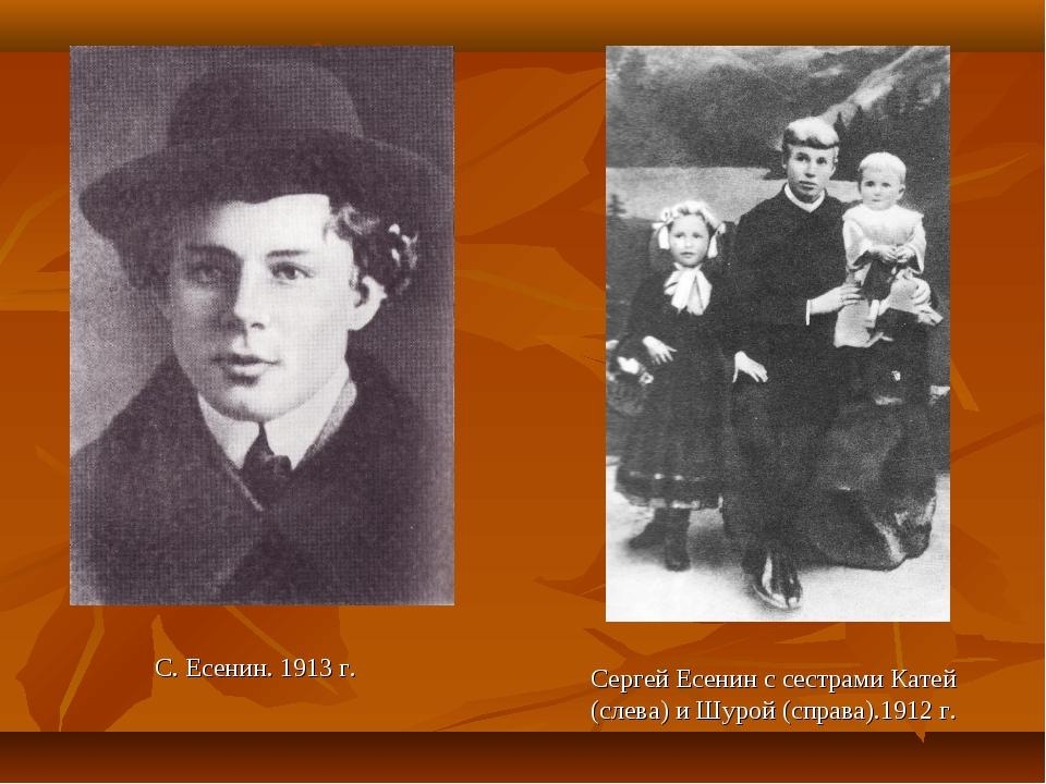 С. Есенин. 1913 г. Сергей Есенин с сестрами Катей (слева) и Шурой (справа).19...