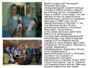 Врачи созданной Леонидом Рошалем бригады международной скорой помощи готовы в