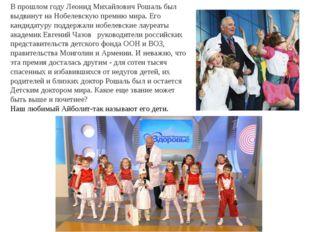 В прошлом году Леонид Михайлович Рошаль был выдвинут на Нобелевскую премию ми
