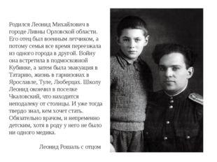 Родился Леонид Михайлович в городе Ливны Орловской области. Его отец был вое