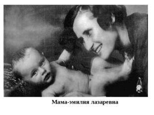 Мама-эмилия лазаревна