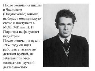 После окончания школы в Чкаловске (Подмосковье) юноша выбирает медицинскую ст