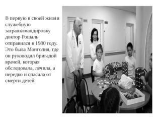 В первую в своей жизни служебную загранкомандировку доктор Рошаль отправился