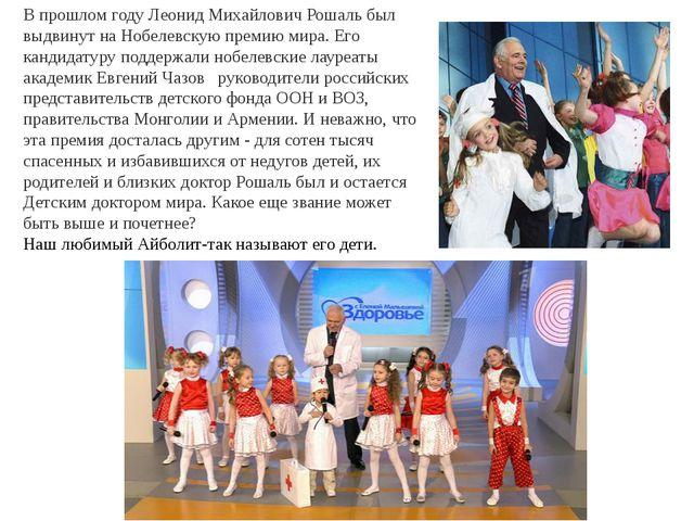 В прошлом году Леонид Михайлович Рошаль был выдвинут на Нобелевскую премию ми...