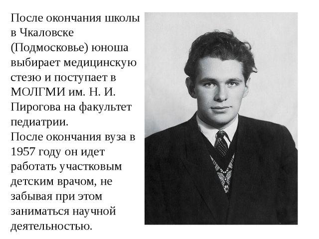 После окончания школы в Чкаловске (Подмосковье) юноша выбирает медицинскую ст...
