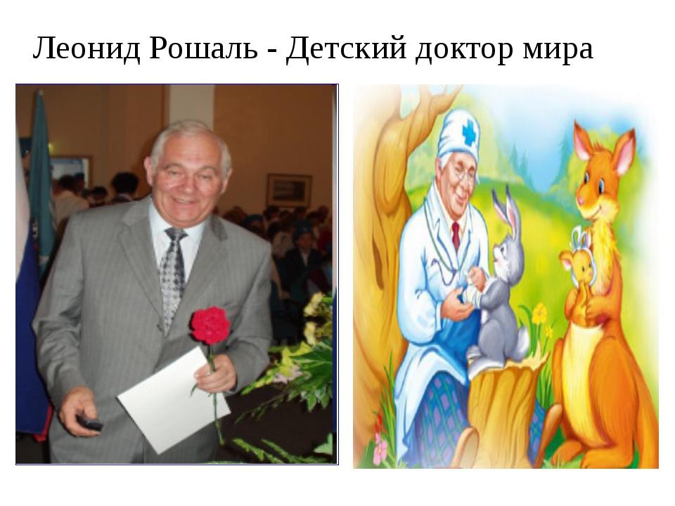Леонид Рошаль - Детский доктор мира