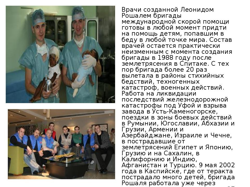 Врачи созданной Леонидом Рошалем бригады международной скорой помощи готовы в...
