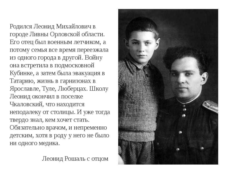 Родился Леонид Михайлович в городе Ливны Орловской области. Его отец был вое...
