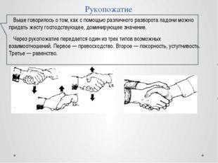 Рукопожатие Выше говорилось о том, как с помощью различного разворота ладони