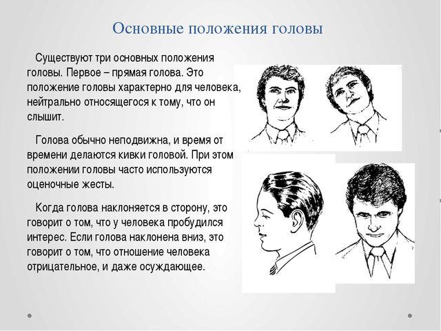 Основные положения головы Существуют три основных положения головы. Первое –...
