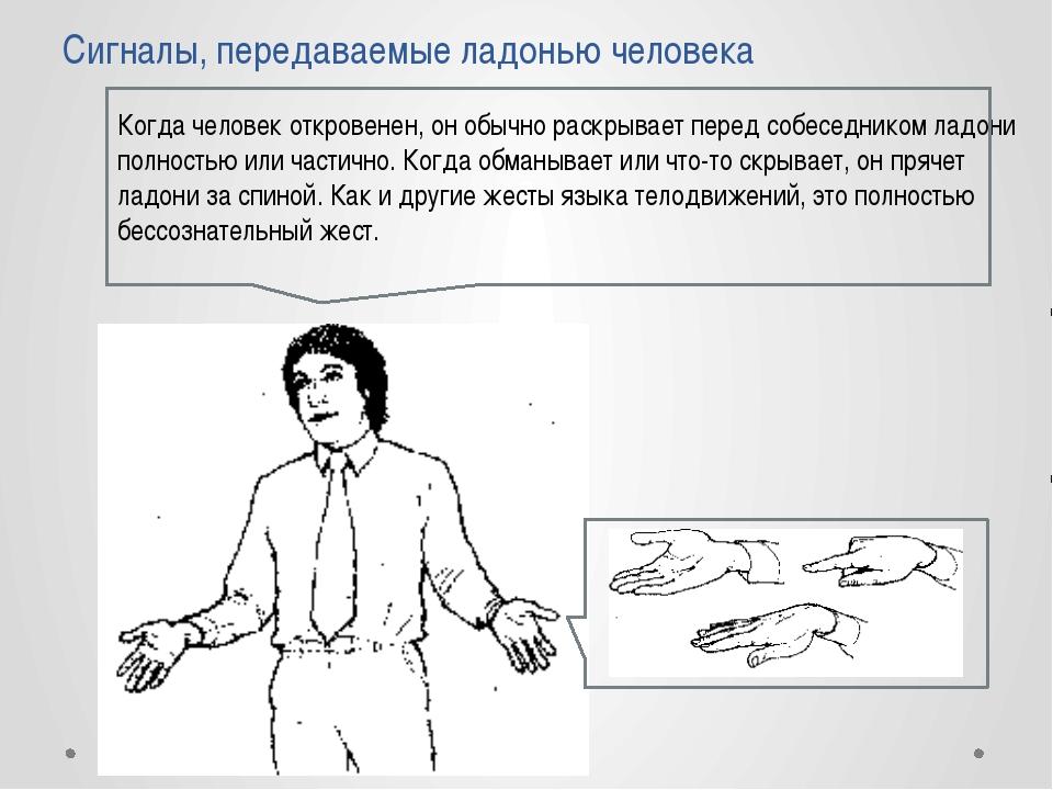 Сигналы, передаваемые ладонью человека Когда человек откровенен, он обычно ра...