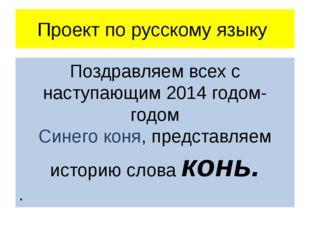 Проект по русскому языку Поздравляем всех с наступающим 2014 годом-годом Сине