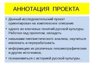 АННОТАЦИЯ ПРОЕКТА Данный исследовательский проект ориентирован на комплексное