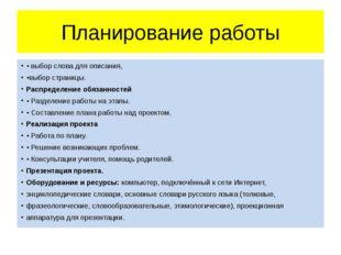 Планирование работы • выбор слова для описания, •выбор страницы. Распределени