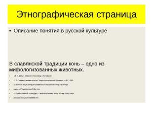 Этнографическая страница Описание понятия в русской культуре В славянской тра