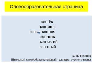 Словообразовательная страница кон-ёк кон-ин-а конь - кон-юх  кон-ник кон-ск-