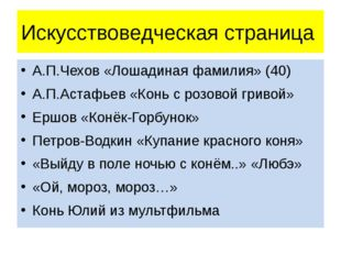 Искусствоведческая страница А.П.Чехов «Лошадиная фамилия» (40) А.П.Астафьев «