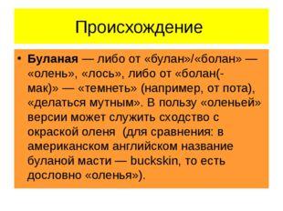 Происхождение Буланая— либо от «булан»/«болан»— «олень», «лось», либо от «б