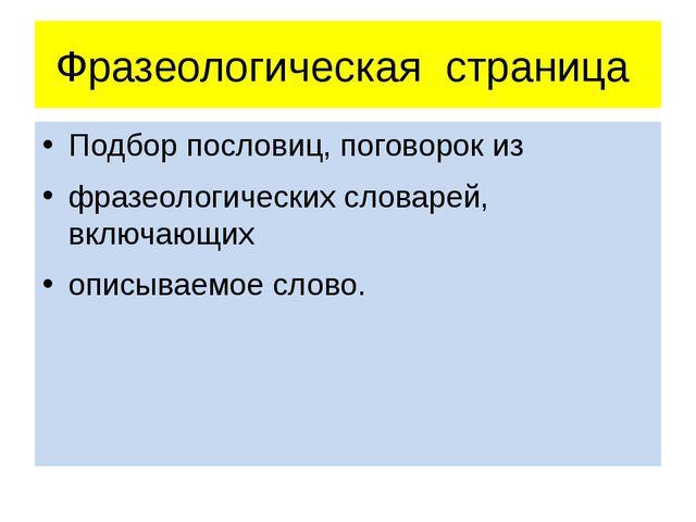 Фразеологическая страница Подбор пословиц, поговорок из фразеологических слов...