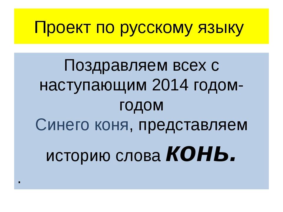 Проект по русскому языку Поздравляем всех с наступающим 2014 годом-годом Сине...