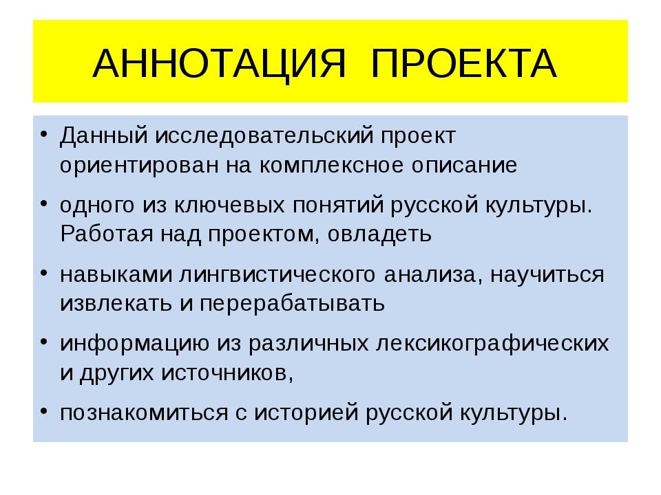 АННОТАЦИЯ ПРОЕКТА Данный исследовательский проект ориентирован на комплексное...