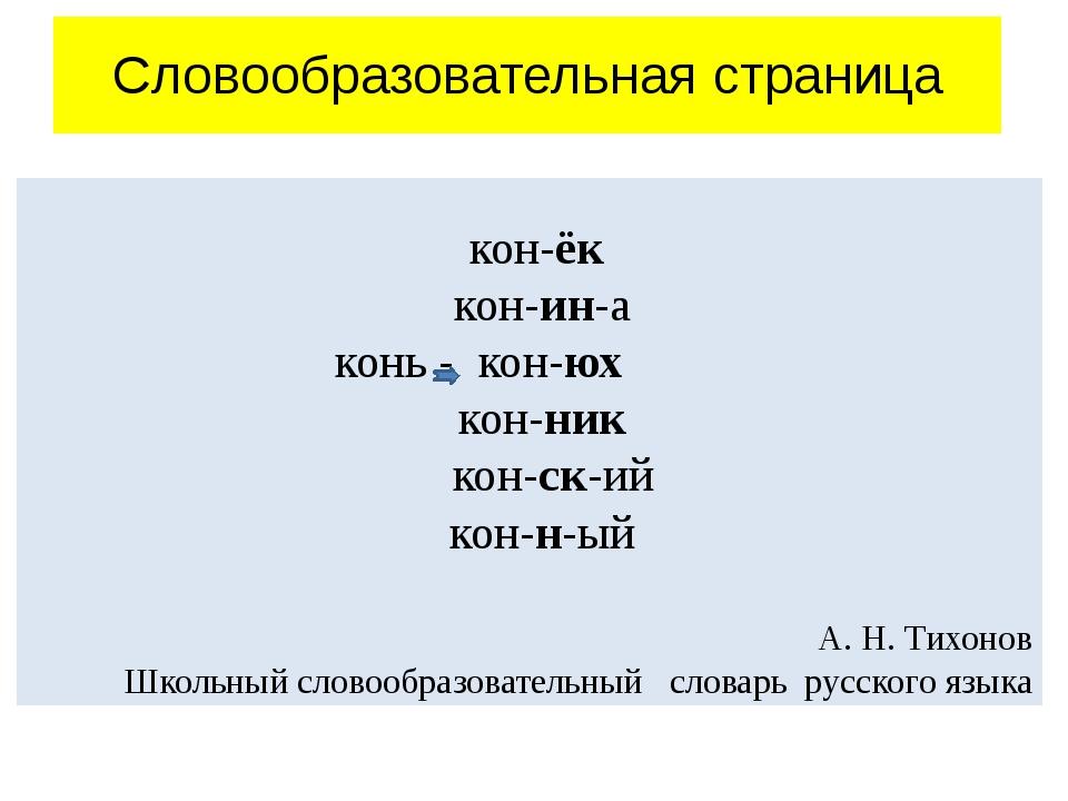 Словообразовательная страница кон-ёк кон-ин-а конь - кон-юх  кон-ник кон-ск-...