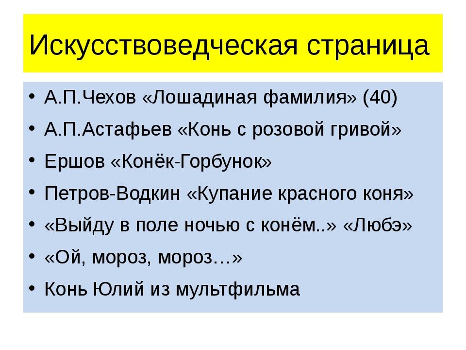 Искусствоведческая страница А.П.Чехов «Лошадиная фамилия» (40) А.П.Астафьев «...