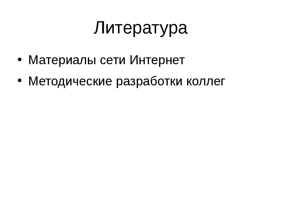 Литература Материалы сети Интернет Методические разработки коллег