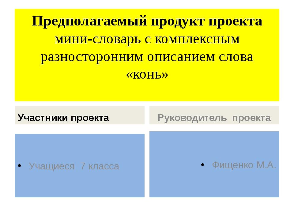 Предполагаемый продукт проекта мини-словарь с комплексным разносторонним опис...