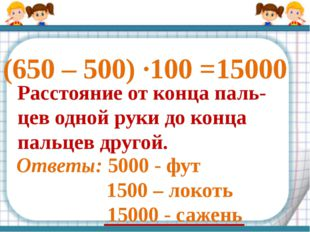 (650 – 500) ·100 = Расстояние от конца паль-цев одной руки до конца пальцев д