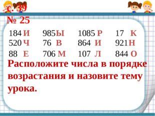 184 520 88 985 Ч И Е 76 706 М В Ы 107 864 1085 Р Л И 844 О 921 17 К Н Располо