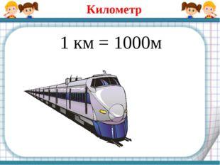 Километр 1 км = 1000м