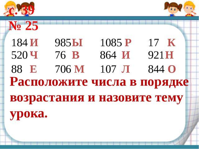 184 520 88 985 Ч И Е 76 706 М В Ы 107 864 1085 Р Л И 844 О 921 17 К Н Располо...