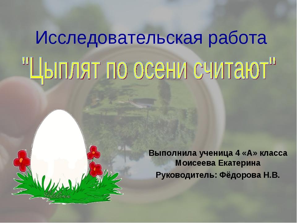 Исследовательская работа Выполнила ученица 4 «А» класса Моисеева Екатерина Ру...
