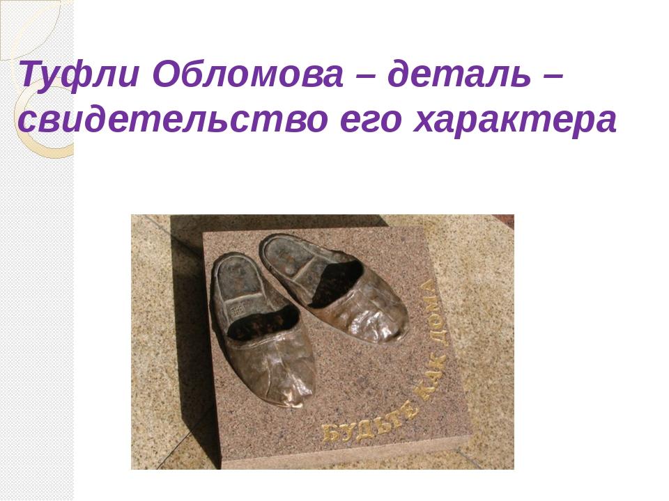 Туфли Обломова – деталь – свидетельство его характера