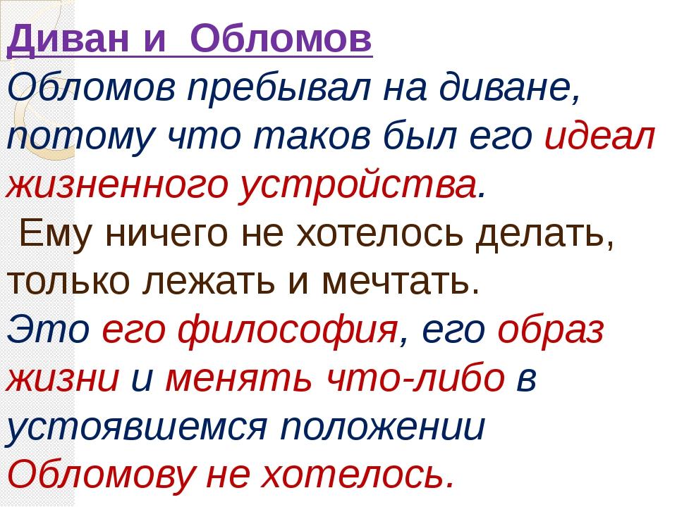 Диван и Обломов Обломов пребывал на диване, потому что таков был его идеал жи...
