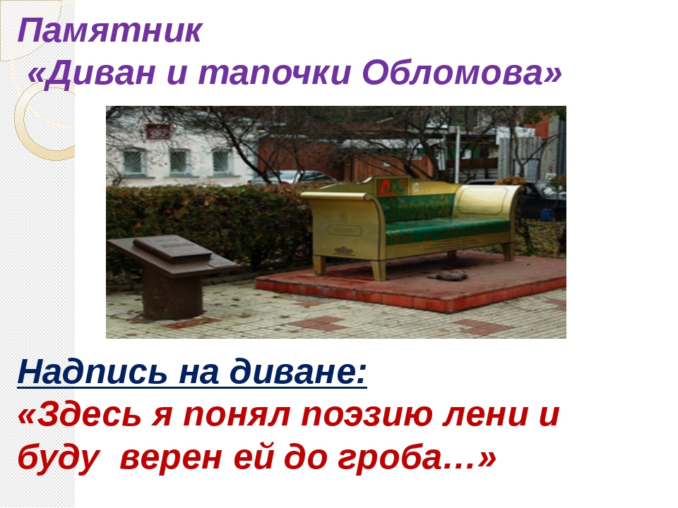 Памятник «Диван и тапочки Обломова» Надпись на диване: «Здесь я понял поэзию...
