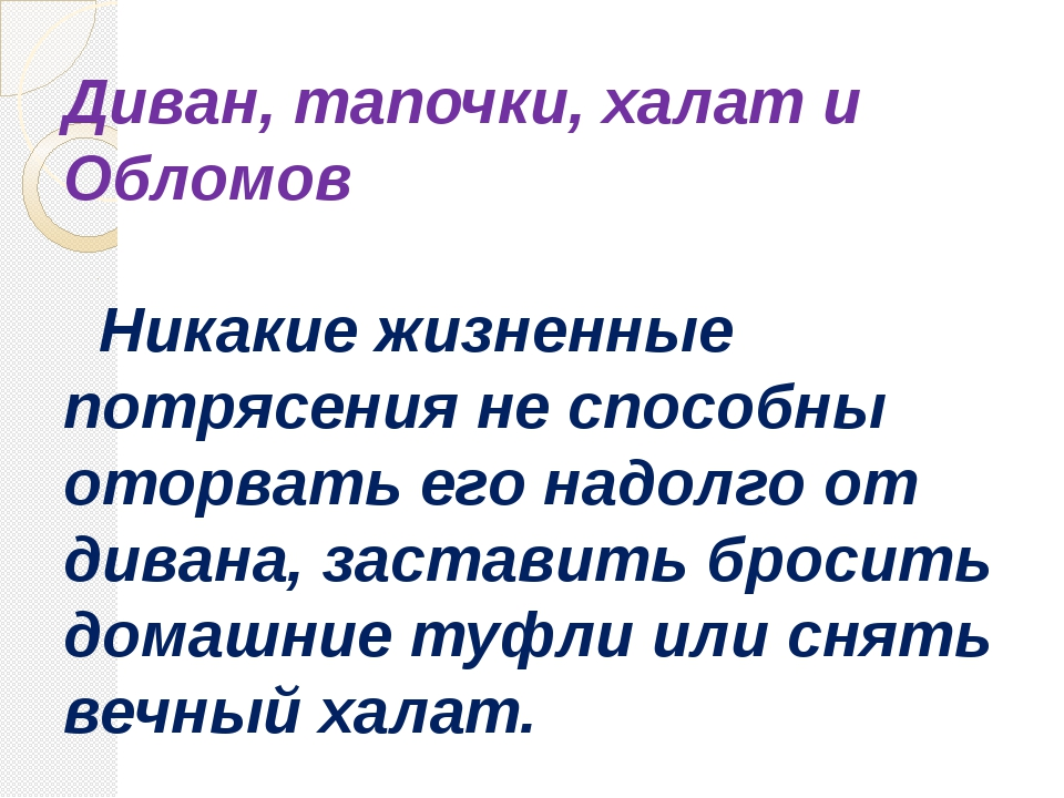 Диван, тапочки, халат и Обломов Никакие жизненные потрясения не способны ото...