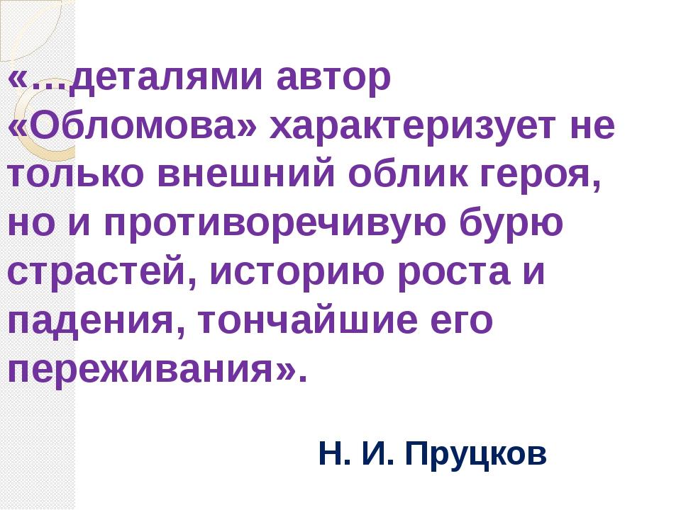 «…деталями автор «Обломова» характеризует не только внешний облик героя, но и...