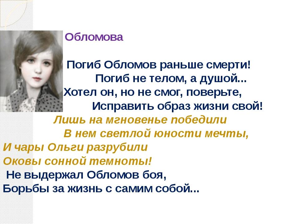 На смерть Обломова Погиб Обломов раньше смерти! Погиб не телом, а душой... Хо...