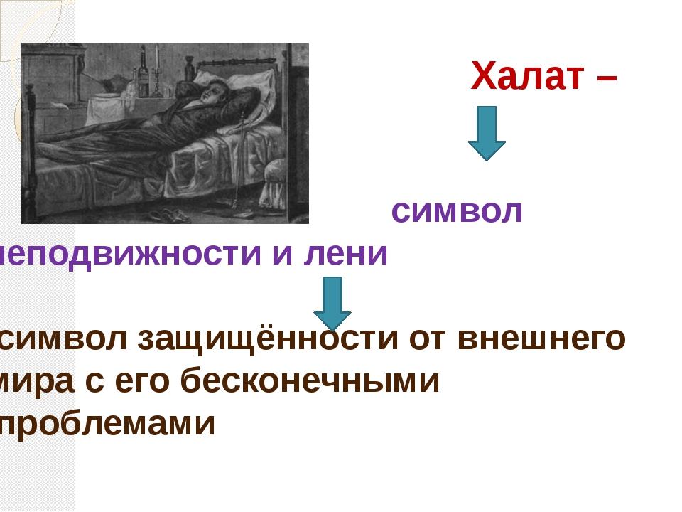 Халат – символ неподвижности и лени символ защищённости от внешнего мира с е...