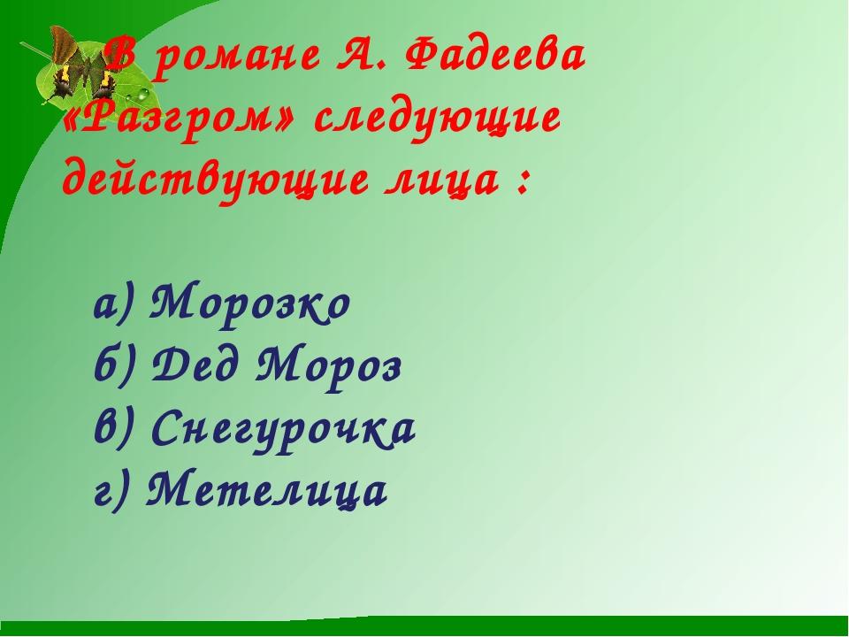 В романе А. Фадеева «Разгром» следующие действующие лица :  а) Морозко б...