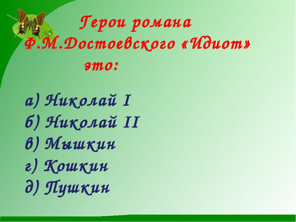 Герои романа Ф.М.Достоевского «Идиот» это:  а) Николай I б) Николай II...