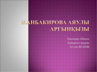 Павлодар облысы Баянауыл ауданы Ақсан ЖОББМ