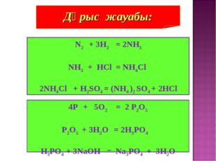 N2 + 3H2 = 2NH3 NH3 + HCl = NH4Cl 2NH4Cl + H2SO4 = (NH4 )2 SO4 + 2HCl Дұрыс ж