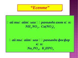 Қай тыңайтқыш құрамында азот көп: NH4 NО3 , Ca(NО3)2 Қай тыңайтқыш құрамында