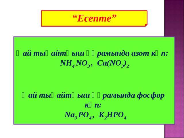 Қай тыңайтқыш құрамында азот көп: NH4 NО3 , Ca(NО3)2 Қай тыңайтқыш құрамында...