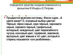 Определите средства создания комического в фельетоне И.Ильфа и Е.Петрова Прод