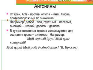 Антонимы От греч. Anti – против, onyma – имя,. Слова, противоположный по знач