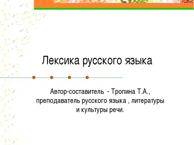 Лексика русского языка Автор-составитель - Тропина Т.А., преподаватель русско...